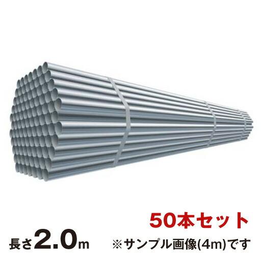 【在庫限定特価】パイプ スーパーライト700 48.6*1.8*2.0M 両ピン 50本セット