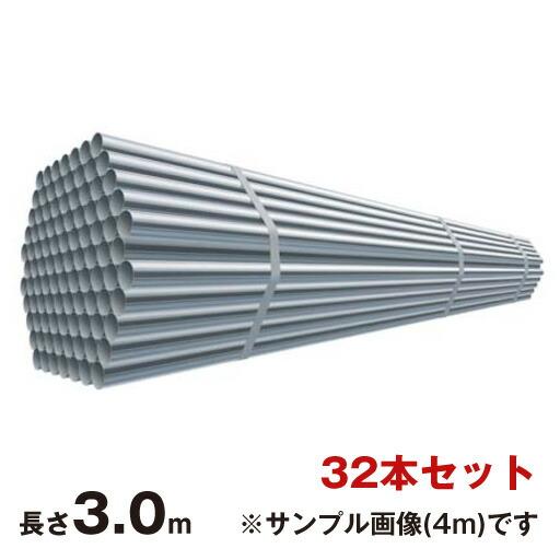 【在庫限定特価】パイプ ポストジンク 48.6*2.4*3.0M 32本セット