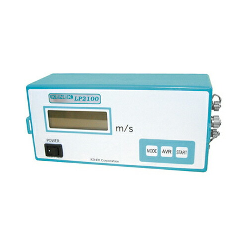 電磁流速計(小型軽量ポータブル型) 鉛直棒型センサー:社内検定付 LP2100/09PS [送料無料]