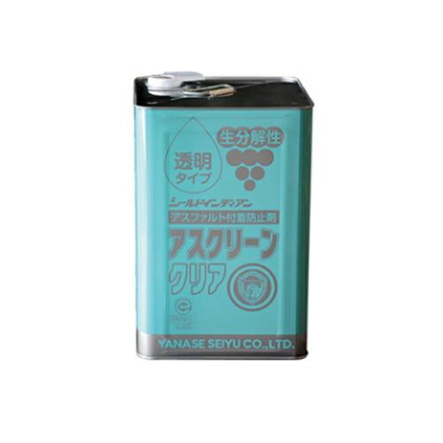 【送料無料】アスファルト付着防止剤アスクリーン クリア 18L 【NETIS登録商品】ヤナセ製油