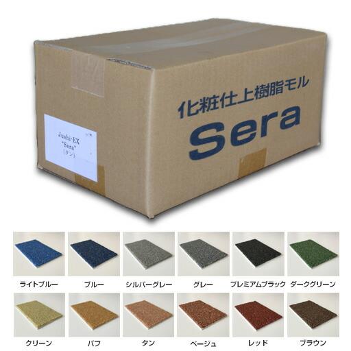 玄関・スロープ・屋外階段などの滑り止めを実現 化粧仕上樹脂モル Sera (セラ) 1平米セット (6kg) [送料無料]