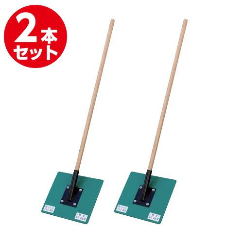 土羽打ち用器具 土羽たたき 2本セット ホーシン [送料無料]