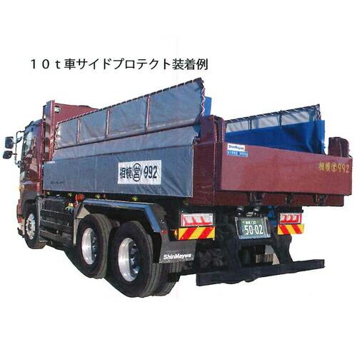 保温レンジャー サイドプロテクト 10t車【受注生産品】