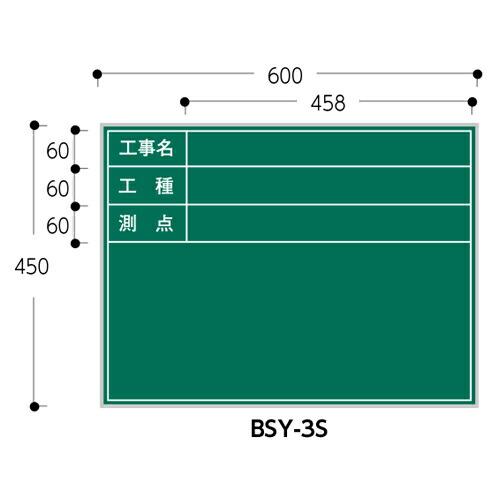 スチール製黒板 ジャパンゴールド 工事名・工種・測点 BSY-3S 45×60ヨコ ハイビスカス [送料無料]