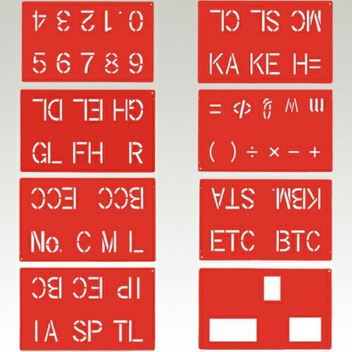 スプレーシート 路線記号 HS-R70 文字高70mm 8枚組 ハイビスカス [送料無料]
