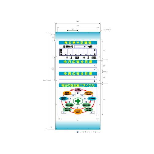 布製安全掲示板 クルッパクンDセット KL-01/02/11/13 ハイビスカス [送料無料]