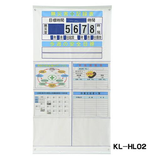 クルッパクン ホルダータイプ安全掲示板 KL-HL02 ハイビスカス [送料無料]