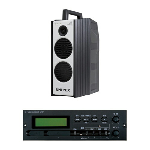防滴形ハイパワーワイヤレスアンプ WA-7シリーズ SD・USB再生録音付 WA-372+SDU201 ユニペックス
