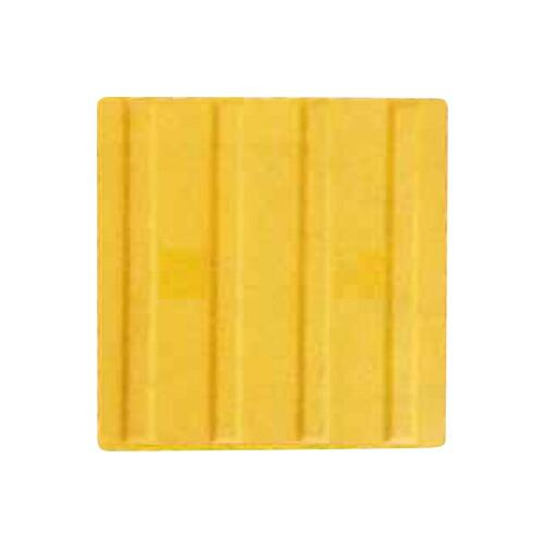 【送料無料】エコ点字パネル(再生エラストマー樹脂使用) 300角 ライン 黄 20枚 エコマーク認定 アラオ