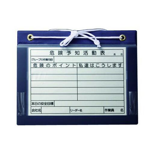 マグネットボード(KYボード)(紐付) A4ヨコ 10枚 288×365 アラオ [送料無料]