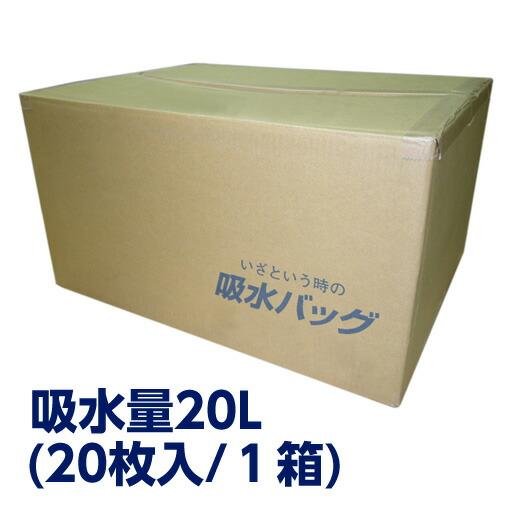 【送料無料】吸水バッグ20L(ウォーターキャッチ) 吸水量20L・20枚入 K-20L
