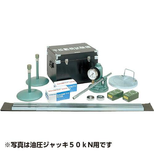 平板載荷試験機(2点計測式) 100kN用 LS-496 [送料無料]