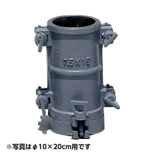 【送料無料】圧縮用型枠 φ12.5×25cm用 LC-621C