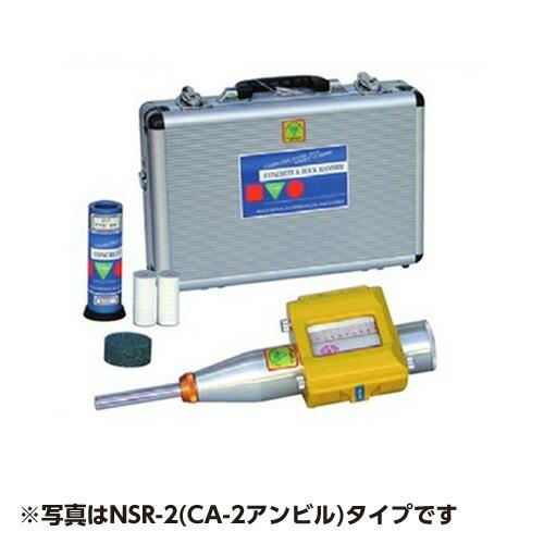 コンクリートテストハンマー NSR S-CAアンビル付 S-NSR [送料無料]