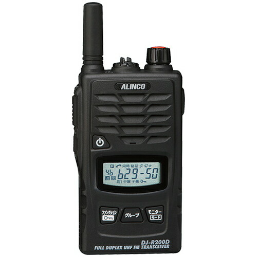 特定小電力トランシーバー 防水タイプ 交互20ch 中継27ch 同時 DJ-R200DS アルインコ