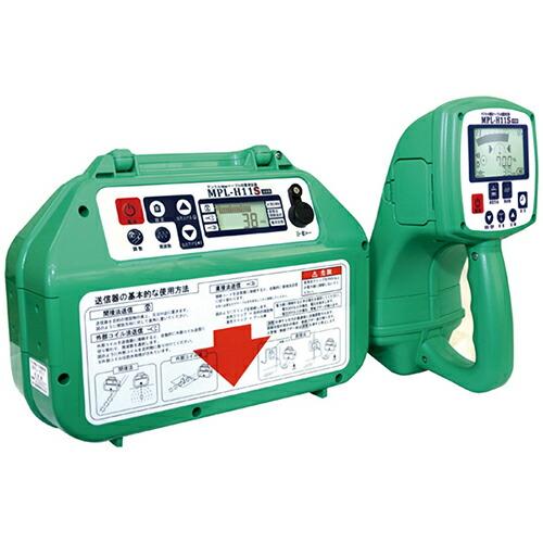 デジタル埋設ケーブル位置測定器 送・受分離型 MPL-H11ST [送料無料]