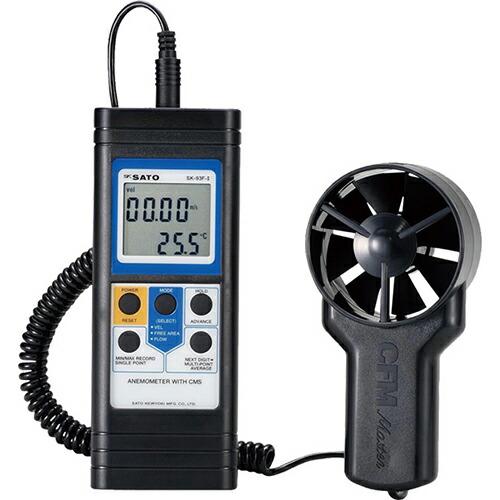 ベーン式風速計 風速・風量・温度 SK-93F-II 佐藤計量器 [送料無料]