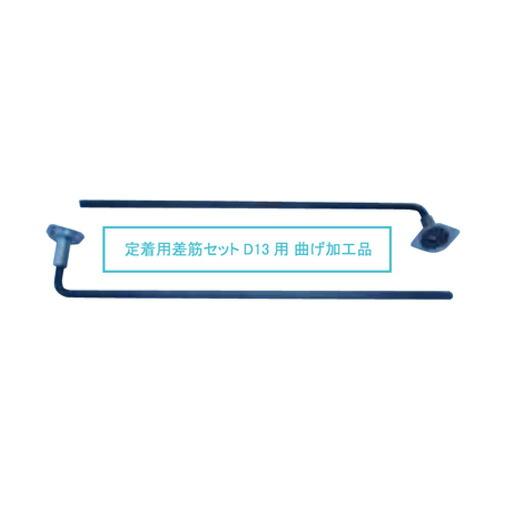 マグネット差筋アンカー 曲げ加工タイプ D13 定着用差筋セット (25セット入) 東海建商 [送料無料]