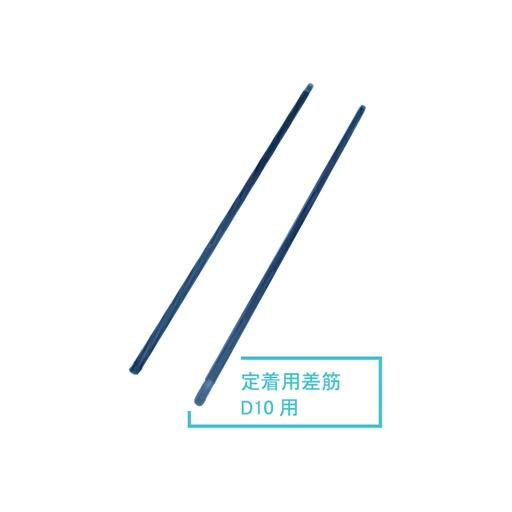 【日本未発売】 マグネット差筋アンカー 定着用差筋 D10用 D10用 (50本入) (50本入) 東海建商 [送料無料] [送料無料], ザマミソン:2453ce12 --- slope-antenna.xyz