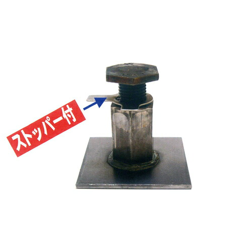 【送料無料】鉄筋柱建て方用レベル調整 レベルマン ST-20(1箱18個入)[建築型枠工事用材]