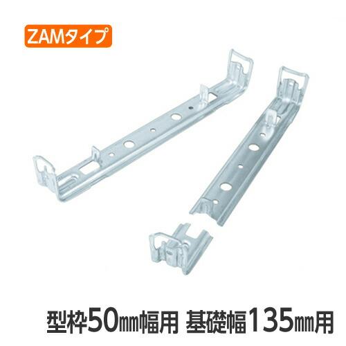 折れるロックマン135mm ZAMタイプ(型枠50mm用/200本入)[BOL50-135ZAM][吊止タイプ] 東海建商[建築型枠工事用材]