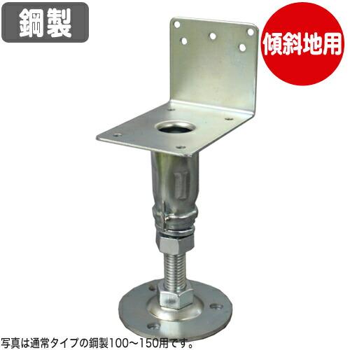 傾斜地用 鋼製束 ツカエース L型タイプ PKL-150 (40個入) コバッシャー【国産品】[基礎金物 床束] [送料無料]