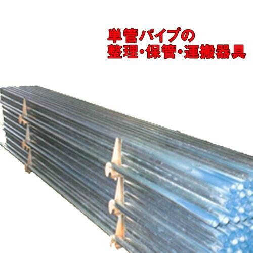 単管パイプ収納器具 パイプパレット 1セット(2本入) ホーシン[建築土木機材]