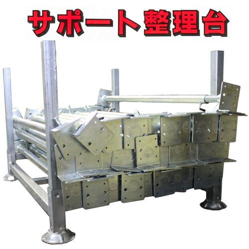 長尺資材収納ラック サポート整理台 ホーシン [材木保管][建築土木機材] [送料無料]
