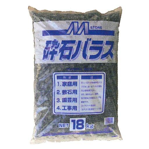 バラス (18kg/ポリ袋)10袋セット マツモト産業 [個人宅宅配不可]