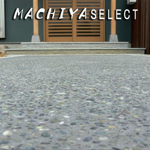 天然石洗出しセット MACHIYA SELECT(マチヤセレクト) 1平米セット マツモト産業 [送料無料]