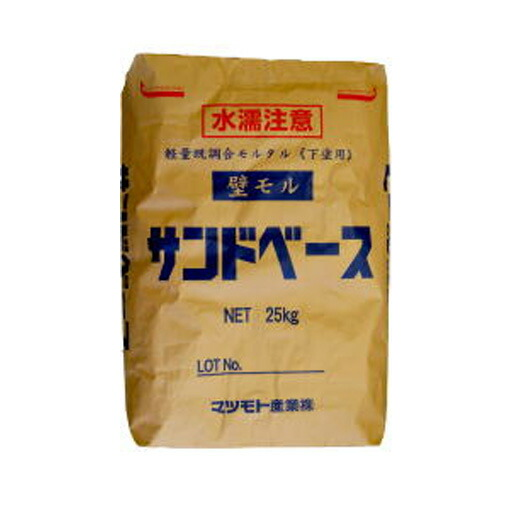 軽量既調合モルタル 壁モルサンドベース 25kg(10袋セット)マツモト産業 [送料無料]