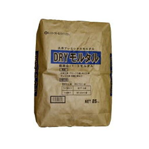汎用1:3既調合モルタル ドライモルタル(DRYモルタル) 25kg(5袋セット)マツモト産業 [個人宅宅配不可] [送料無料]