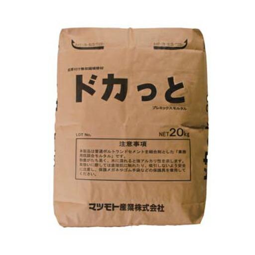超厚付無収縮補修材 ドカっと 20kg(5袋セット)マツモト産業 [送料無料]