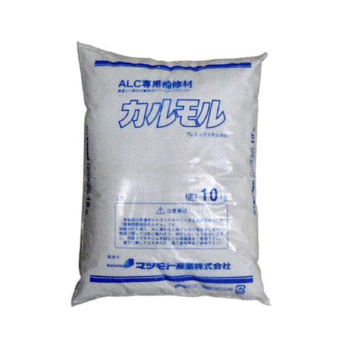 ALC専用モルタル カルモル 10kg(5袋セット)マツモト産業 [個人宅宅配不可] [送料無料]
