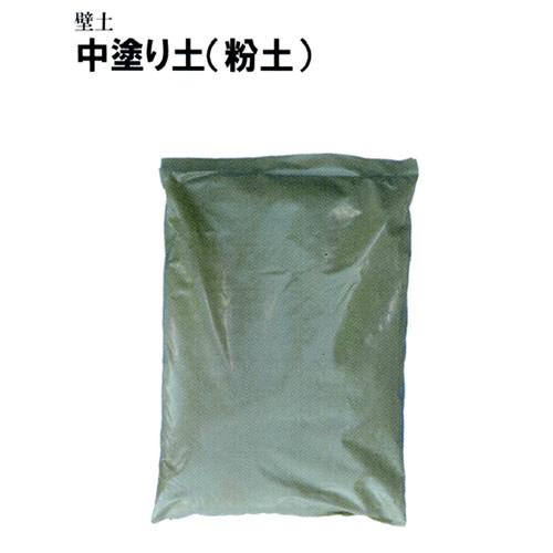 壁土 中塗り土(粉土) 18kg(10袋セット)マツモト産業 [個人宅宅配不可] [送料無料]