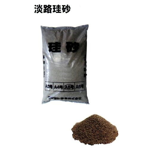 淡路珪砂 25kg(10袋セット)マツモト産業 [送料無料]