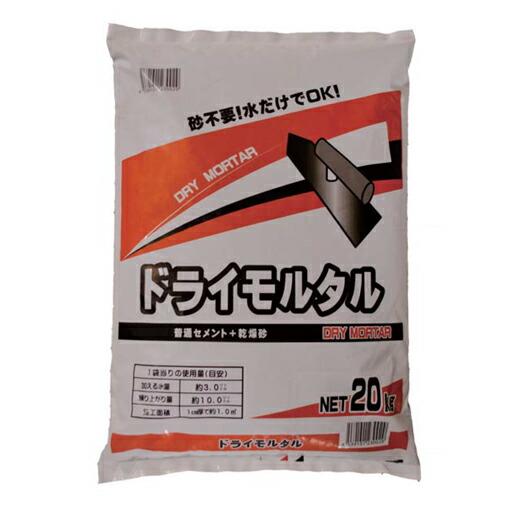汎用プレミックスモルタル ドライモルタル 20kg (10袋セット) マツモト産業 [送料無料]