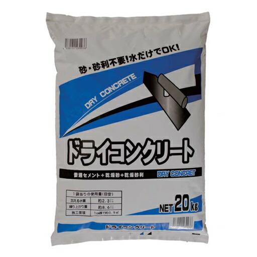 ドライコンクリート 20kg (10袋セット) マツモト産業 [個人宅宅配不可] [送料無料]
