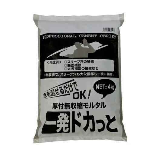 厚付無収縮モルタル 一発ドカっと 10kg (10袋セット)ワークセレクトシリーズ マツモト産業 [送料無料]