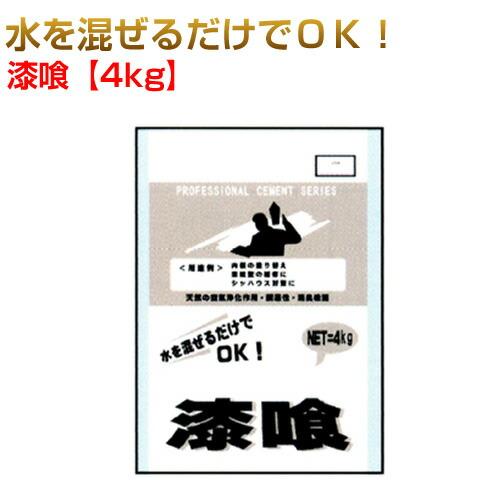 漆喰 1ケース(4kg×5袋) (10箱セット)ワークセレクトシリーズ マツモト産業 [送料無料]