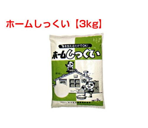 ホームしっくい15kg (3kg×5袋)(10箱セット)ホームセメントシリーズ マツモト産業 [個人宅宅配不可]