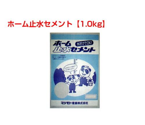 ホーム止水セメント20kg (1.0kg×20袋)(5箱セット)ホームセメントシリーズ マツモト産業 [個人宅宅配不可]