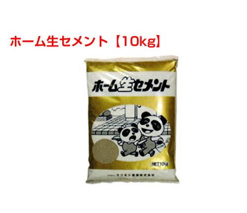 ホーム生セメント30kg (10kg×3袋)(10箱セット)ホームセメントシリーズ マツモト産業 [個人宅宅配不可] [送料無料]