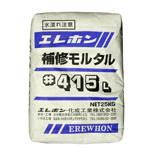 【特価】削って整形できる!ジョイント・補修モルタル エレホン#415(25kg入)Lタイプ 5袋セット エレホン化成工業 [送料無料]