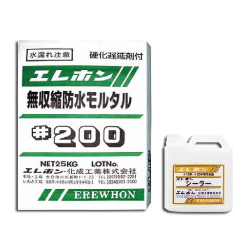 【特価】特殊モルタル 無収縮防水モルタル エレホン#200(25kg入)+シーラー(2kg) 5体セット エレホン化成工業 [送料無料]