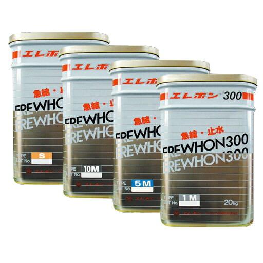 止水セメント #300(20kg入) エレホン化成工業 [送料無料]