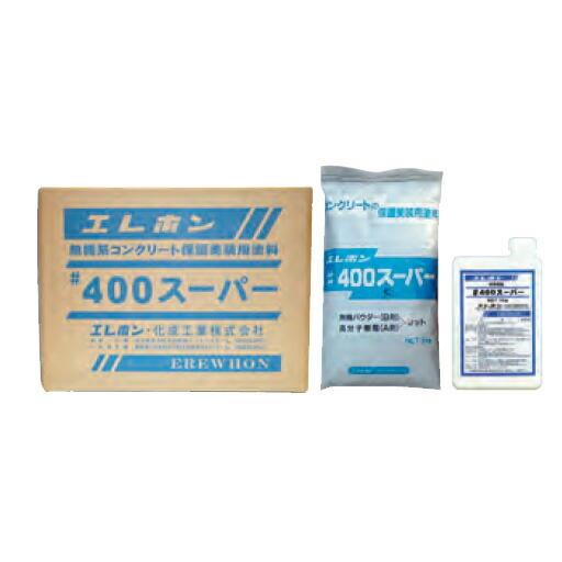 コンクリート保護美装用 塗料 #400スーパー(20kg)3kgパウダー+1kg専用樹脂 5セット エレホン化成工業 [送料無料]
