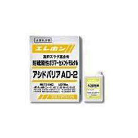 【特価】スラグ系モルタル アシドバリアセットAD-2(26kgセット) 粉体(25kg)+混和液(1kg) 5体セット エレホン化成工業