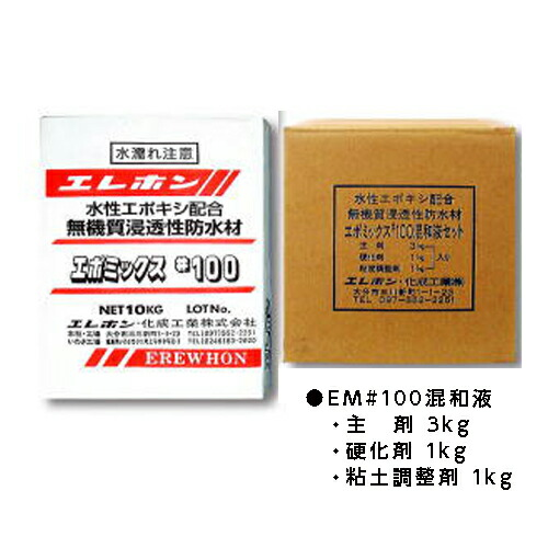 水性エポキシ樹脂配合無機質浸透性防水材 エポミックス#100(15kgセット)粉体10kg+混和剤5kg エレホン化成工業 [送料無料]