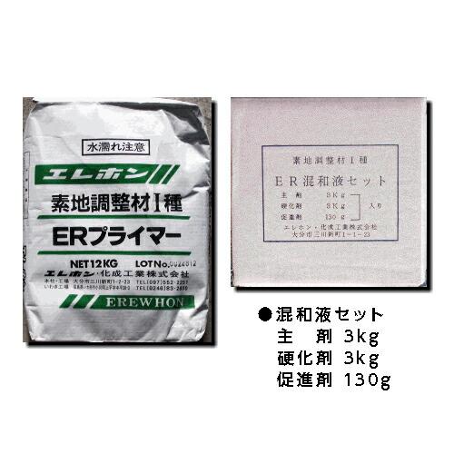 【特価】コンクリート防錆被覆素地調整材1種 ERプライマーセット 粉体(12kg)+ER混和液(6.13kg) 5体セット エレホン化成工業